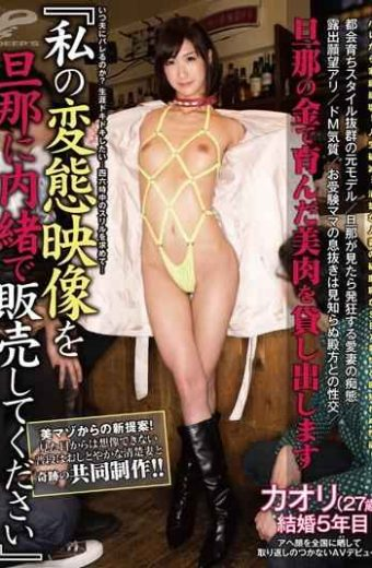 """DVDES-744 New Proposal From Yoshimazo!The Co-production Of Miracle And Ladylike Wife Usually Neat And Clean That I Can Not Imagine From An Appearance! !When Do The Barrel To Her HusbandFor The Kick You Want To Throb Of Life … All The Time … """"Please Sell Without Telling The Husband Transformation Video Of Me."""""""