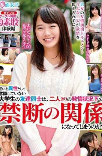 SKMJ-032 Do Friends Of University Students Who Are Not Conscious Of Each Other As Being Heterosexual Are Forbidden Under The Condition Of Their Estrus Alone A Secret Experience Of Secret With Gangchin Circle Fellows