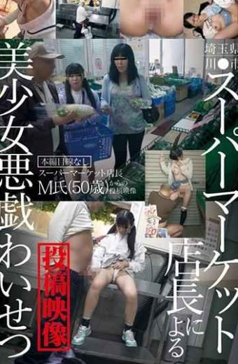 IBW-718Z IBW-718z Saitama Prefecture River  City Supermarket Store Manager Girls Mischievous Indecency Posted Footage
