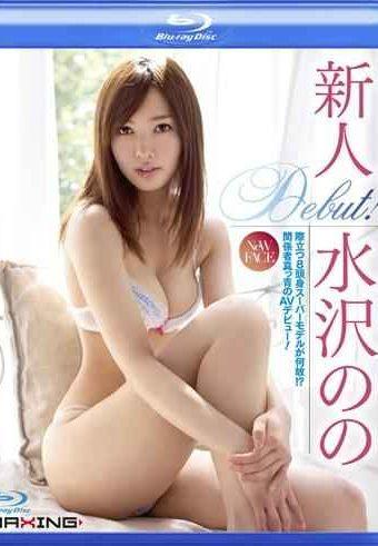 MXBD-150 The Rookie Of Mizusawa Blu-ray