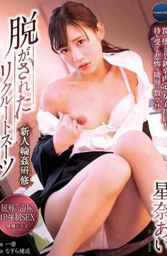 ANGR-008 Removed Recruit Suit  Newcomer Gangbang Training Sena Ai