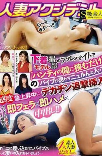 SABA-510 A Vibrator Of Just Pinching Between Panties At Part-time Job Of Married Woman Accident Underwear Model Shooting Enters Nuely And Thinks That Decking Pursuit Insertion