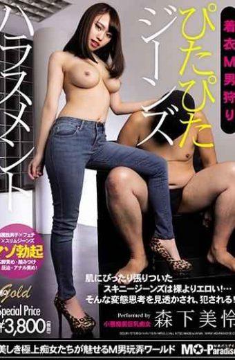 MOPG-037 Clothed M Man Hunting Pitapita Jeans Harassment Mirori Morishita