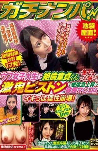 NPS-373 Gachinanpa!Ikebukuro Production! A Wish For Mr. Nobuto Virginity To Write A Brush On Ubu Women's College Student!Sensitive Demonic Sensitivity With Piston Sensitive Mako Is Suddenly Rising Reason.