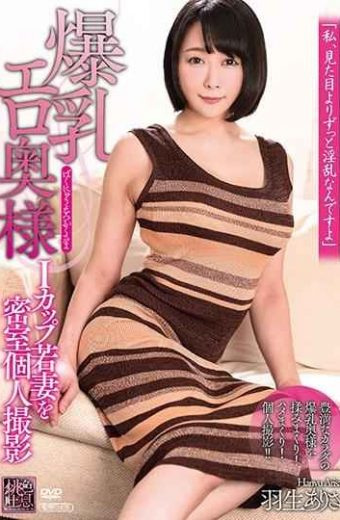 XMOM-02 Breast Breast Erotic Wife I Cup Wife To Private Room Private Photography Hanyu Arisa