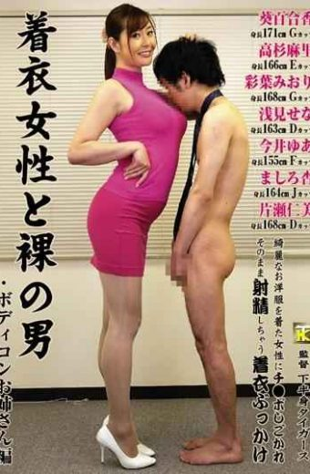 KTB-015 Clothed Woman And Naked Man  Body Console Older Sister