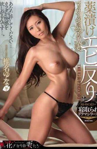 EYAN-007 Housewife Shiina And Addictive Drugged Shrimp Warp Massage Yuna
