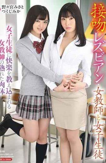 HAVD-980 Kissed Lesbian  Female Teacher And Female Student Female Teacher's Ripe Flesh To Be Taught Pleasure To Girls Students