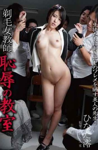 BDA-087 School Shaving Girl Teacher Shamaness Classroom Hinata Mio
