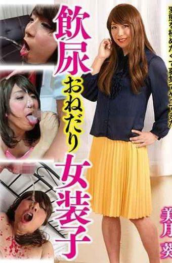 GUN-676 Aiko Mitsuki As A Drinking –  0