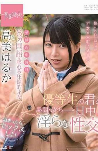 SDAB-085 An Overwhelming Talent Who Can Speak Six Languages Takami Takami Haruka Hara Is An Idiot At All Daytime From The Afternoon