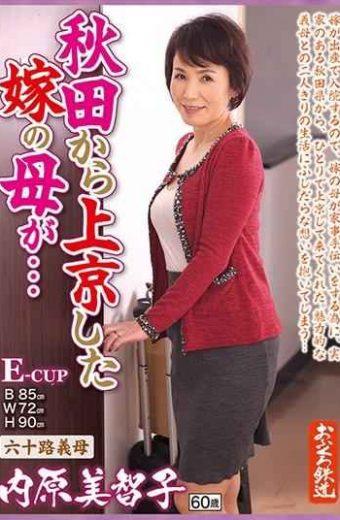 OFKU-108 The Mother Of A Bride Who Came Up To Tokyo From Akita Michiko Uchihara Yoshimichi Rokugo