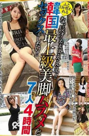 MBM-022 Nagaree Yeah Yeah I Want To Have Sex With The Top-ranked Korean Beauty Legs Musume Able To Take My Eyes Off