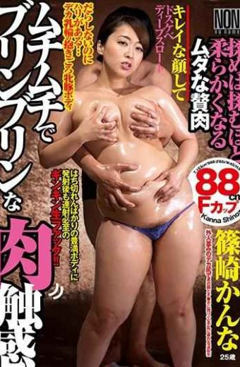YAL-126 Muchimuchi And A Sizzling Flesh Feeling Kannasaki