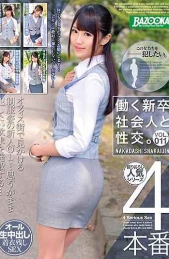 BAZX-179 Working College Graduate With Sexual Intercourse VOL.011