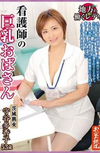 OFKU-109 Lady Nurse Working Rural Working Aunt Big Breasts Aunt Ibaraki Milf Moriya Takako 53 Years Old