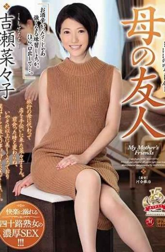 JUY-795 Mother's Friend Nanako Yoshase