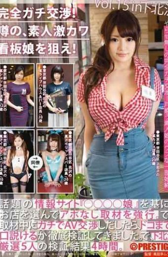 YRH-057 Complete Negotiations Apt Aim Of The Rumor The Amateur Deep River Poster Girl vol.15