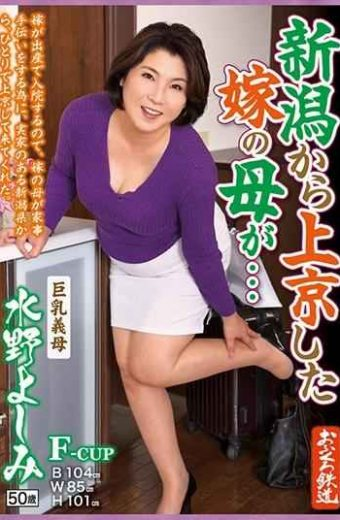 OFKU-110 The Mother Of A Bride Who Came To Tokyo From Niigata … Big Tits Mother-in-law Yoshimi Mizuno 50 Years Old