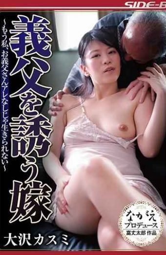 NSPS-790 My Daughter-in-law Inviting My Stepfather – I Can Not Live Without My Father-in-law Ale – Osawa Kasumi