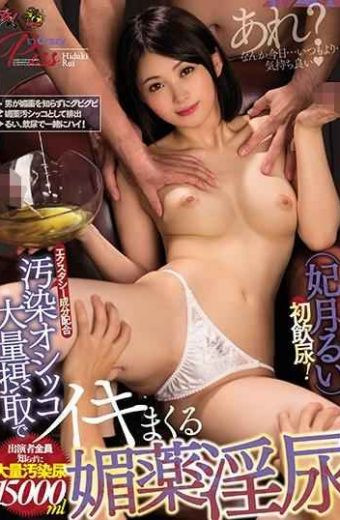 DASD-517 Ecstasy Ingredients Mixed Pollution Psycho Fucking Aphrodisiac Massive Intake    0