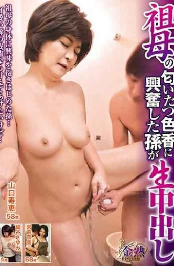 VNDS-5179 My Grandmother's Smell Grandson Excited By Colorful Fragrance Blooming Vaginal Cum Shot