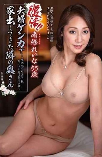 FUGA-30 Revival! !Nanjo Reina Couple Next Door Wife Who Came Living In Genka  A Wall With Sense Of Tranquility Flirt Sex Across The Side