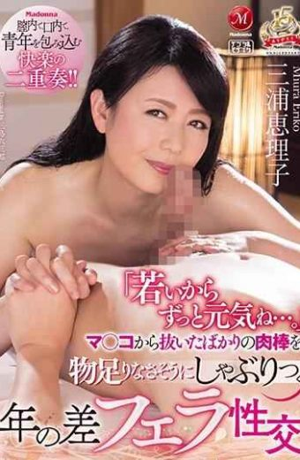 "JUY-802 ""I Am Fine Since I Am Young.""Blowjob Fuck Of The Year That Sucks Hard Enough For Meat Sticks Just Pulled Out Of Ma Oko. Miura Eriko"