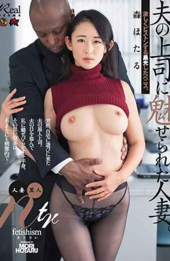 DASD-521 A Married Woman Fascinated By Her Husband's Boss.Black Penis Penis Hardly Piston. Married Black Ntr Forest Firefly