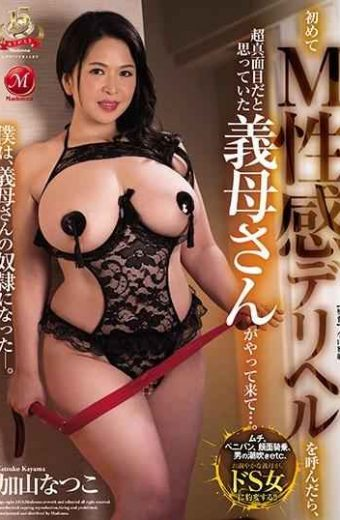 JUY-804 When First Calling M Sense Deriheru Yoshio Who Came Over Thinking It Was Super Serious … Came. Natsuko Kayama