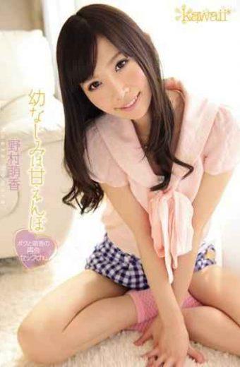 KAWD-371 My Girlfriend Is The Fragrance Of Incense Moe Moe Nomura Sec Chu Reunion Pot And I Amaen
