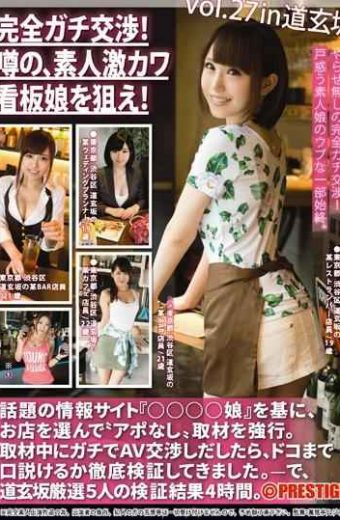YRH-099 Full Gachi Negotiations!Rumors Aim The Amateur Super River Poster Girl!vol.27