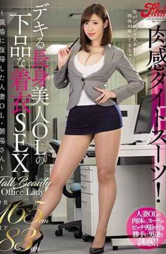JUFE-036 Flesh Tight Suit Dekiru Tall Beauty OL Vulgar Clothes SEX  Married Woman