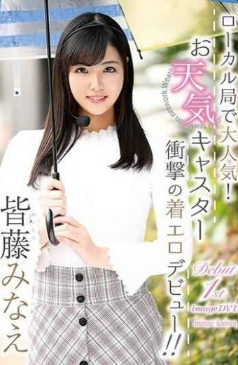 MBRBA-034 Popular With Local Stations!Weather Caster Postwar Erotic Debut! ! Minami Minami