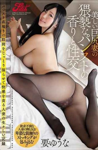 JUFE-041 Beautiful Big Butt Wife Scent Of Obscene Pantyhose And Sexual Intercourse Yu Na