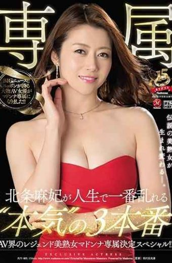 JUY-805 Legend Beauty Mature Woman Madonna Exclusive Decision Special Of The AV World! ! 3 Productions Of 'serious' That Maki Hojo Is Most Disturbed In Life