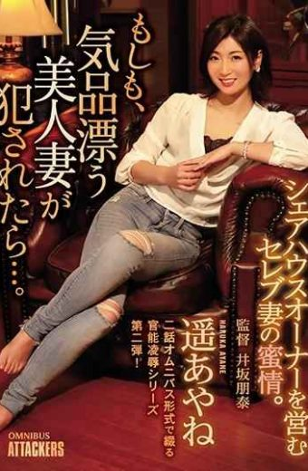 SHKD-842 If When A Beautiful Married Woman With A Dignity Is Committed …. Haruka Ayane