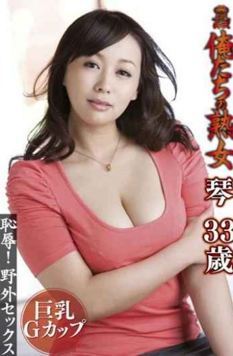KMDS-00073 33-year-old Harp Milf Us