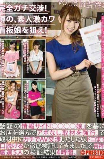 YRH-061 Full Gachi Negotiations!Aim Of The Rumors The Amateur Kava Poster Girl!vol.16