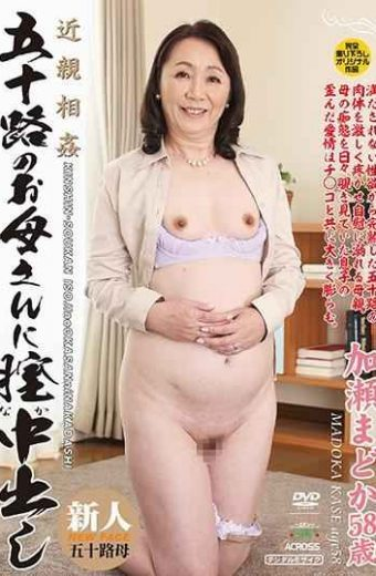 AED-165 Madoka Kase Pies In The Mother Of Incest Fifty