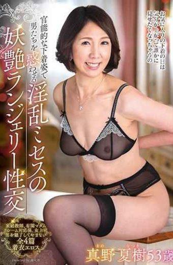 IWAN-04 Bewitching Lingerie Fuck Of Nasty Mrs. Misleading Men In Erotic Underwear Manaki Natsuki