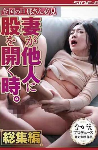 NSPS-793 When The Husband Of The Whole Country Must See Wife Opens Crotch To Others. Omnibus