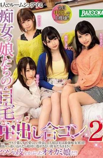 MDBK-014 Slutty Girls Who Share The Room With Four People At Home Out Joint 2