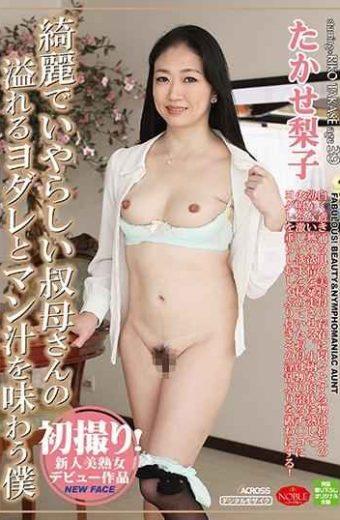 ANB-156 The First Take Debut Work!I Tasuka Riko Taste I Taste The Joy And Man Juice Full Of Beautiful And Aunty Aunt