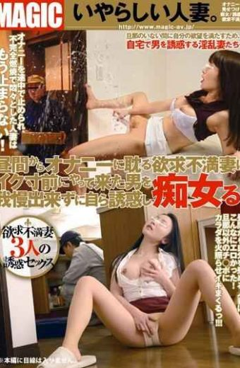TEM-001 Frustration Wife Indulge In Masturbation From Daytime Ru Slut Tempted Themselves Without Being Able To Put Up With A Man Who Came To The Brink Of Orgasm!