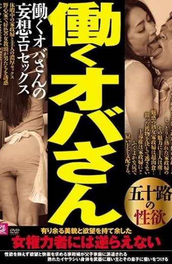 MMMB-002 Oda Who Works 50 Years Of Sexual Desire