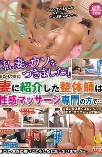 "YLWN-064 ""I I Lied To My Wife!""The Body Massage Teacher Who Introduced To My Wife Who Is Troubled With Stiff Neck Is Specialized In Erotic Massage … 4 Hours"