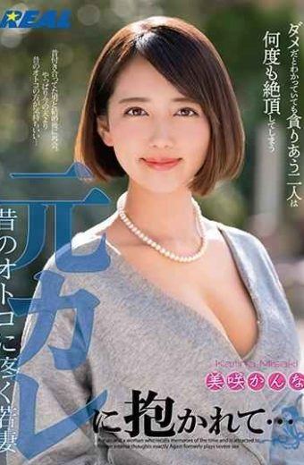 XRW-663 Excuseed In The Ex-boyfriend … Young Wife Aching In The Old Man Kanna Misaki