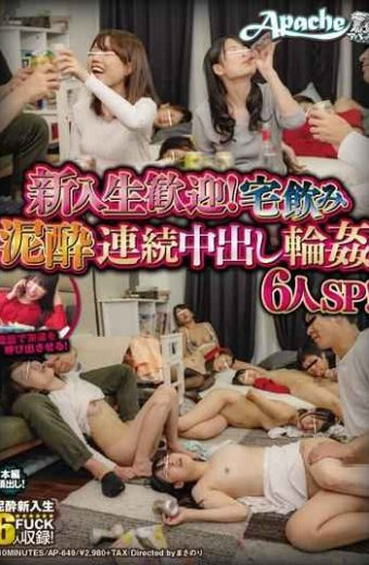 AP-649 New Students Welcome Home Drinking Drunk Continuous Creampie Gangbang 6 People SP