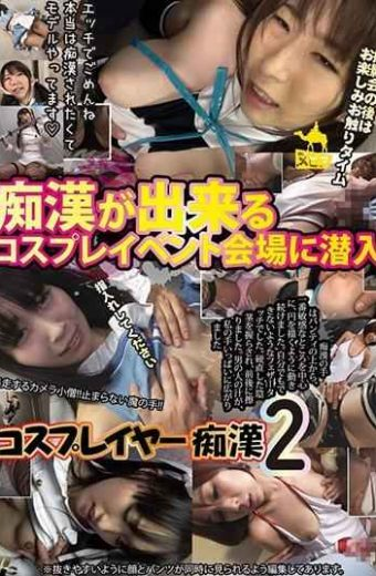 NUBI-026 Infiltrate The Cosplay Event Venue Where You Can Make A Pervert Cosplayer Pervert 2